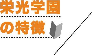 栄光学園の特徴