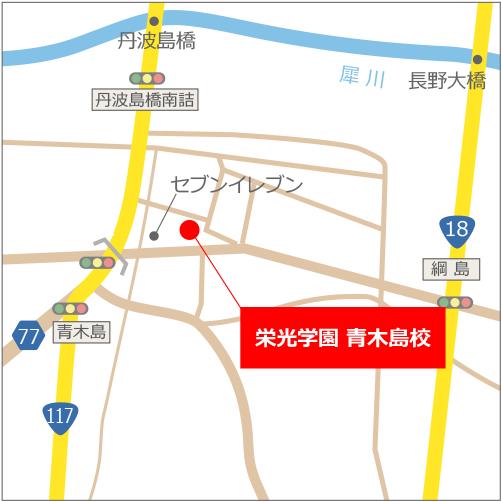 栄光学園青木島校